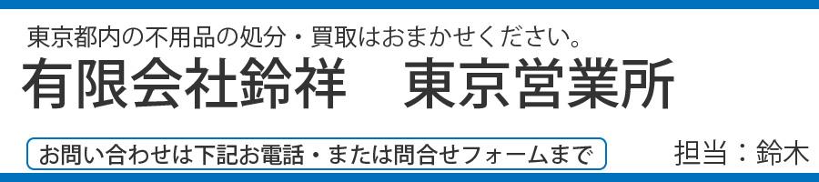 有限会社鈴祥東京営業所